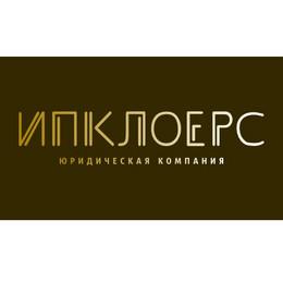 ООО ИНФОРМАЦИОННО-ПРАВОВАЯ КОМПАНИЯ ЛОЕРС